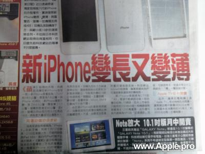 iphone 5 apple daily